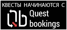 Questbookings